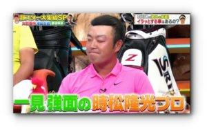 げんちゃん,テレビ,ジャンクスポーツ,画像