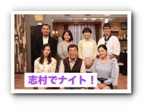 志村でナイト,出演者,画像