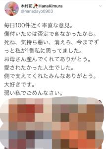 画像 木村 花 リスト カット