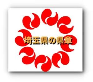 県章,画像