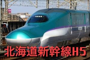 新幹線,画像